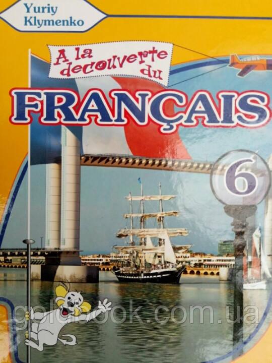 Французька мова 6 клас, 2 рік вивчення. Підручник.