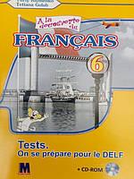 Французька мова 6 клас, 2 рік вивчення. Тестові завдання.