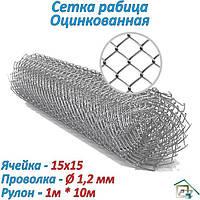 Сетка Рабица Оцинкованная 15х15*1,2мм (1,0м*10м)