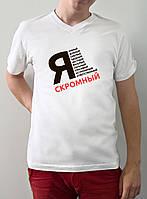 """Мужская футболка """"Я СКРОМНЫЙ"""""""