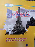 Французька мова 5 клас, 1 рік вивчення. Зошит з граматики.