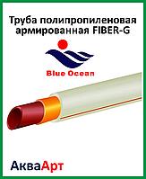 Труба полипропиленовая FIBER-G 90x12.3 мм PN20 SDR 7.4 BLUE OCEAN