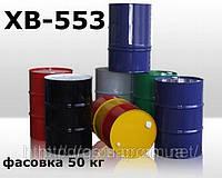 ХВ-553 М Эмаль для окраски жести и специальной пленки, эксплуатируемой в атмосферных условиях