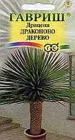 Семена Драцена Драконово дерево 3 сем Гавриш