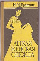 И.М.Братчик Легкая женская одежда