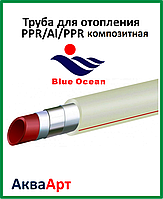 Труба полипропиленовая композитная PPR/Al/PPR Olw 40x5.0 мм PN25 BLUE OCEAN