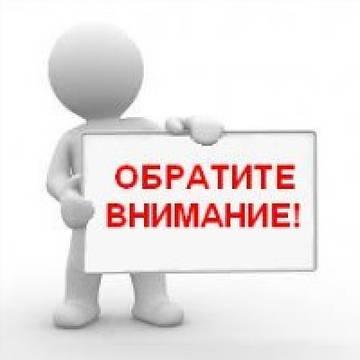 Изменения условий сотрудничества!!!