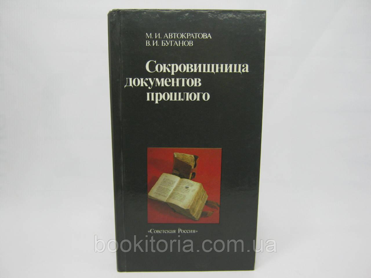 Автократова М.И., Буганов В.И. Сокровищница документов прошлого (б/у).