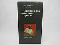 Автократова М.И., Буганов В.И. Сокровищница документов прошлого (б/у)., фото 1
