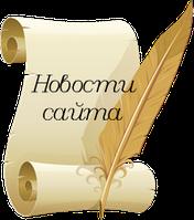 Новые поступления 25.10.2016