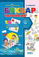 Буквар Читайлик А4 м`яка обкл.Василь Федієнко (Подарунок маленькому генію)
