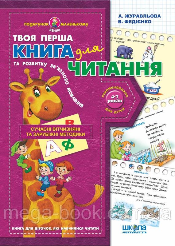 Твоя перша книга для читання та розвитку зв'язного мовлення Федієнко (Подарунок маленькому генію)