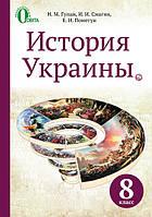История Украины, 8 класс. Гупан Н. М., Смагин И. И,, Пометун О. И.