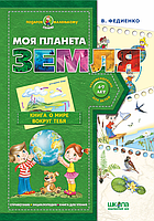 Моя планета Земля (рус.язык)