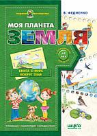 Моя планета Земля Василь Федієнко (Подарунок маленькому генію)