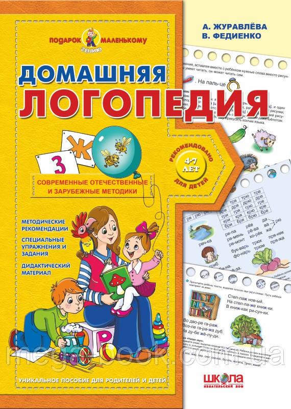 Домашняя логопедия