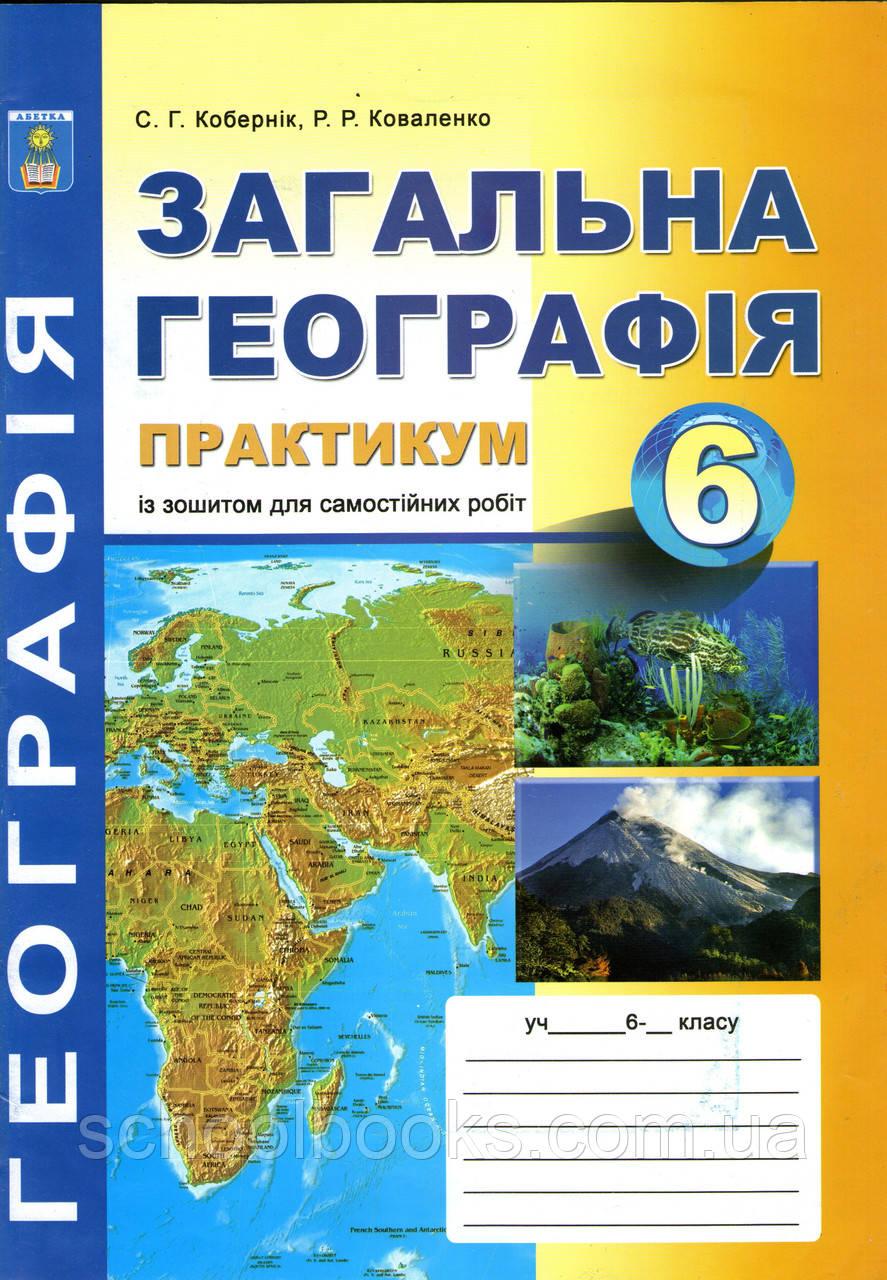 География материков и океанов 7 класс с г коберник р р.коваленко