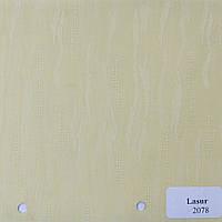 Рулонные шторы Ткань Лазурь (Lasur) 2078 Ваниль
