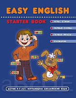 Easy english Starter book Детям 4-7 лет