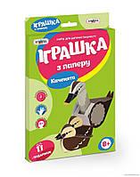 """Гр Игрушка из бумаги """"Каченята"""" 202-06 (32) """"STRATEG"""""""