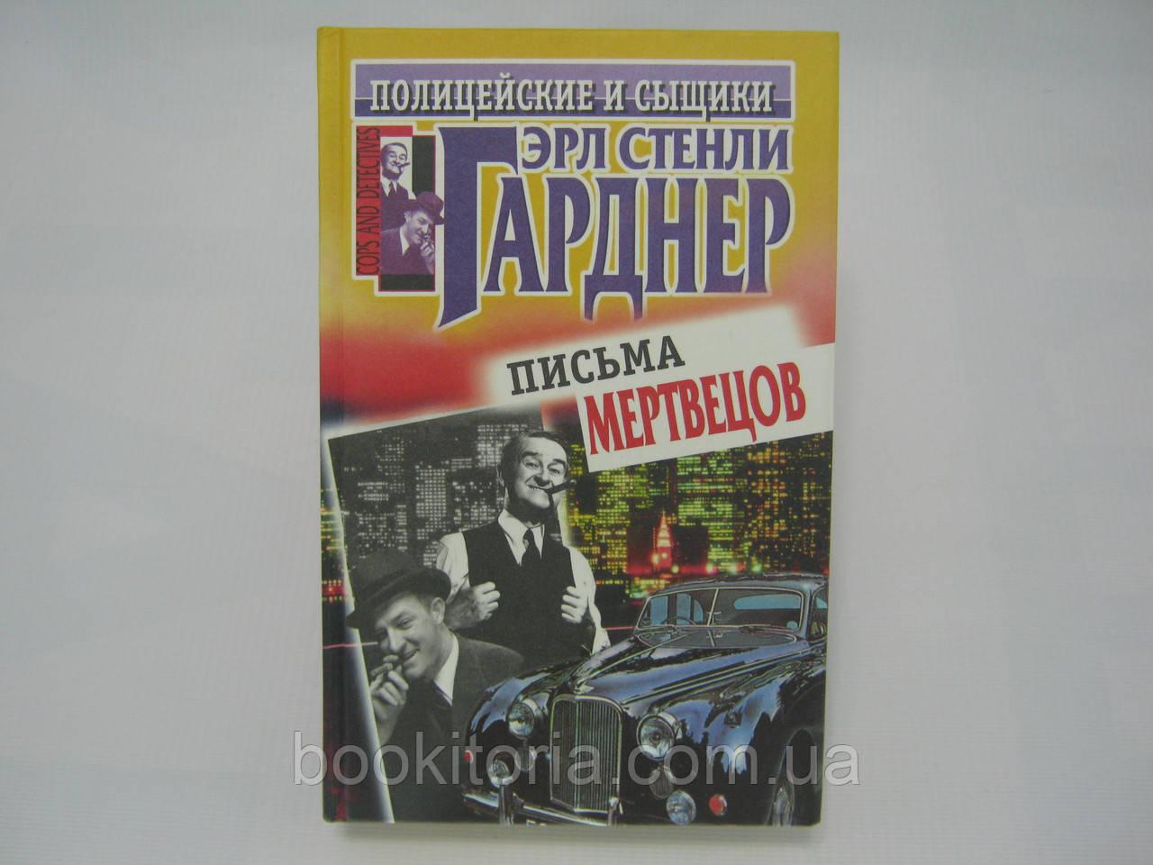 Гарднер Э. С. Письма мертвецов (б/у).