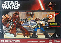 "Star Wars: C наклейками ""Хан соло и Чубакка"" (У), 476465"