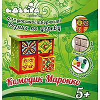 """Набор для Росписи по дереву """"Комодик """"Марокко"""" Идейка"""