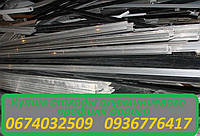 Куплю лом алюминиевого профиля дорого Киев 0674032509