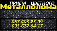 Приём цветных металлов в Киеве