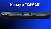 Козырек солнцезащитный накрышный КАМАЗ, МАЗ.