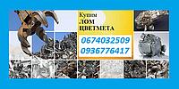 Приём МЕДИ. Приём ЛАТУНИ. Киев 0674032509