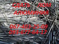 Куплю лом и отходы алюминия дорого Киев