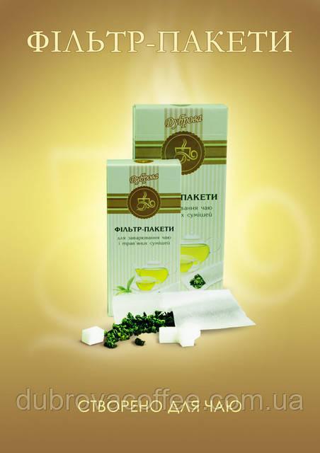 Способ приготовления и применения Фильтра - пакетов для заваривания чая и травяных смесей