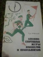 Военно-спортивные игры пионеров и школьников П.Лукашов