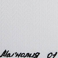 Вертикальные жалюзи Ткань Магнолия Белый 1101