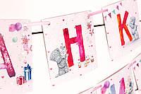 Бумажная гирлянда С днем рождения Мишка Тедди