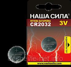 Батарейка НАША СИЛА CR 2032