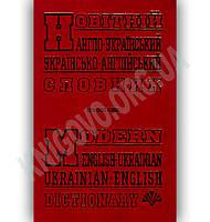 Новітній Англо-Український Українсько-Англійський словник 100 000 слів Вид-во: Промінь, фото 1