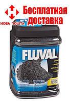 Hagen Активированный уголь Fluval Carbon 900г