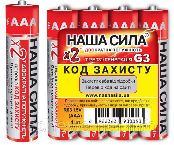 Батарейка НАША СИЛА ААА R03