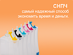 Ваш шанс купить СНПЧ или ПЗК со СКИДКОЙ от 10% до 25% только одну неделю!