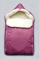 """Конверт зимний для новорожденного на меху """"Крошка"""" темная сирень ТМ Модный карапуз"""