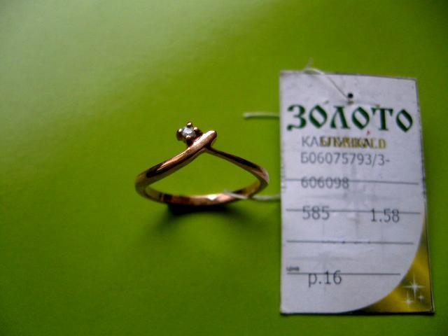 КОЛЬЦО для помолвки 16 размер 1.58 грамма Золото 585 пробы