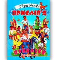 Енциклопедія Українські прислів'я, приказки для дітей Авт: Товстий В. Вид-во: Промінь