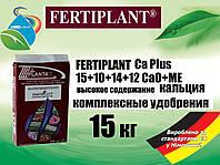 Фертиплан CA Plus 15+10+14+12CaO+ME