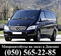 Микроавтобусы на заказ в Донецке