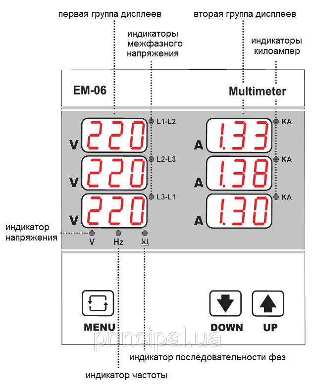 мультиметр EM-06