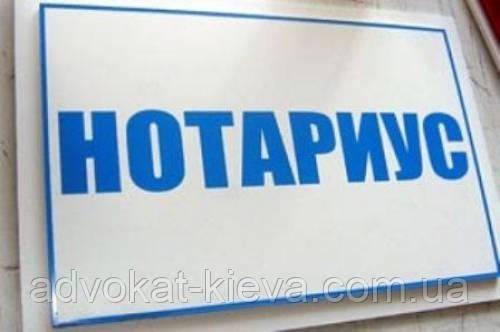 Адвокат наследственное право Украина