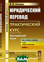 Алимов В.В. Юридический перевод. Практический курс. Английский язык