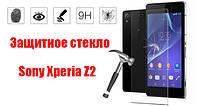 Защитное стекло  на Sony Z2